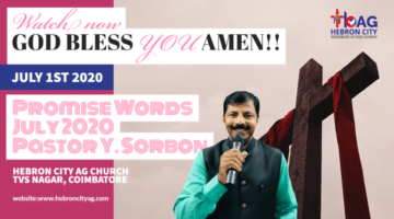 1st July Month Promise 2020 - Pastor Y. SORBON - HEBRON City AG Church - TVS Nagar, Coimbatore.