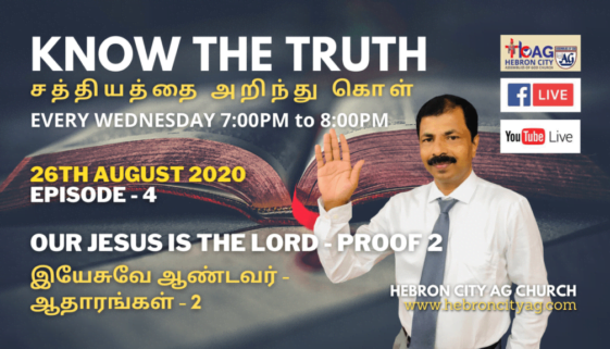 26/08/2020 - இயேசுவே ஆண்டவர் - Jesus is the Lord - Episode: 4 - Know the truth - Hebron City Church