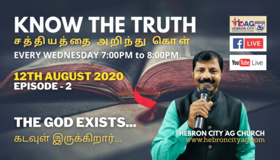 Know the truth - Episode 2 - The God Exists -12/08/2020