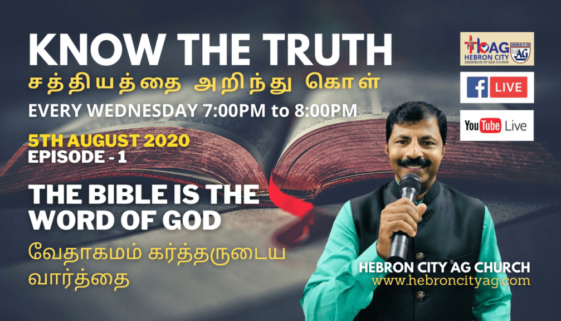 Know the truth - Episode 1 - The Bible is the word of God -05/08/2020