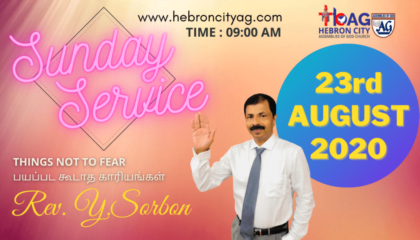 23rd August 2020 Things NOT to FEAR | Church Sunday Service | Pastor Y Sorbon | Hebron City AG Church | Tamil Worship Songs | Tamil Sermon