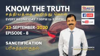 Live | Episode: 8 - 23/Sep/2020 - Program: Know the truth - Title: Sanctification - பரிசுத்தமாகுதல்
