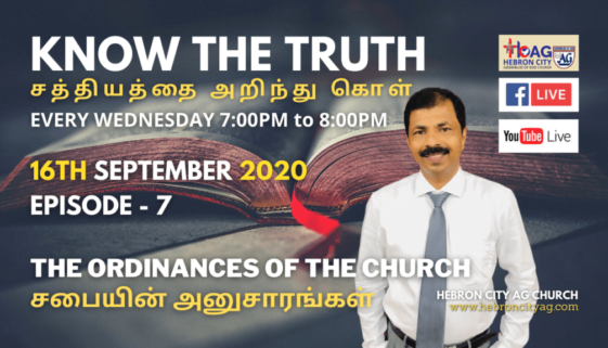Live | Episode: 7 16th Sep 20 - Know the truth - The Ordinances of the Church -சபையின் அனுசாரங்கள்