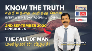 02/09/2020 - மனிதனின் வீழ்ச்சி - THE FALL OF MAN - Episode: 5 - Know the truth - Hebron City Church