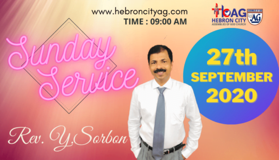 LIVE: 27-September-2020 ONLINE SUNDAY SERVICE TAMIL- SUNDAY SERMON IN TAMIL BY REV. Y. SORBON - Hebron City Church