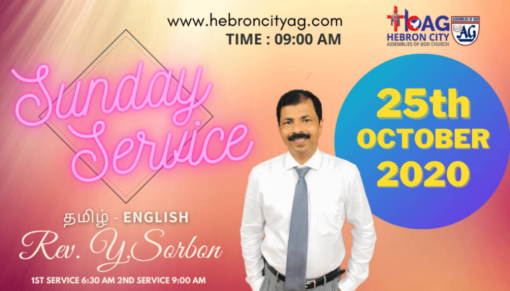 25th October 2020 | Sunday Service in Tamil - English by Pastor Y Sorbon | Hebron City AG Church
