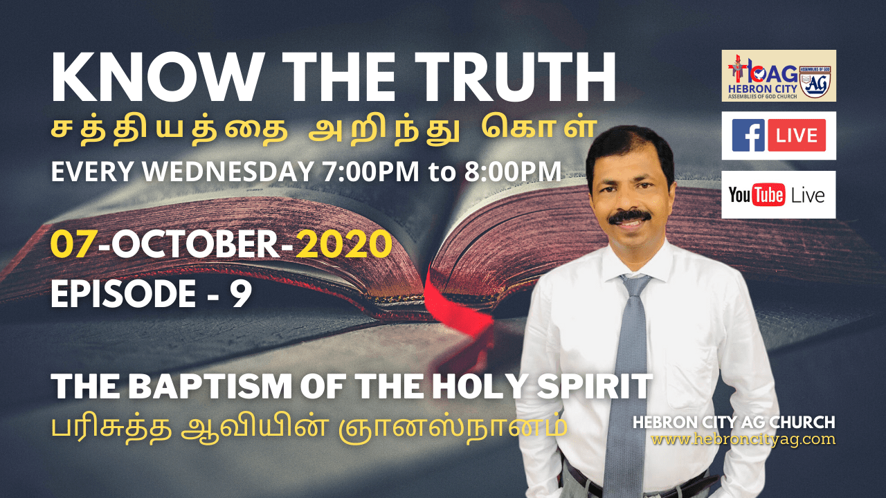 Episode: 9 - 07-Oct-20 - Know the truth of the Bible - பரிசுத்த ஆவியின் ஞானஸ்நானம்-The baptism of the Holy Spirit