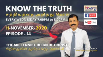 11/11/20 Episode:14-The Millennial Reign of Christ-கிறிஸ்துவின் ஆயிரம் வருட அரசாட்சி-KNOW THE TRUTH