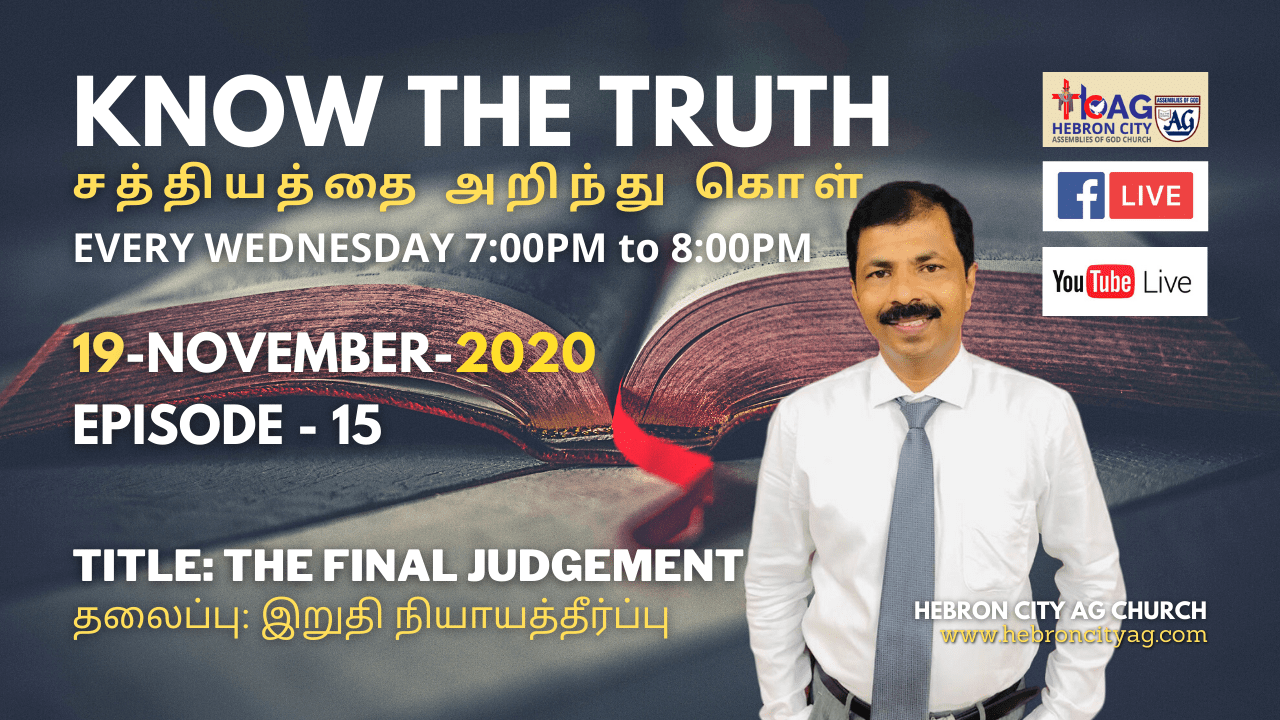 19/11/20 Episode:15 - The Final Judgement - இறுதி நியாயத்தீர்ப்பு - KNOW THE TRUTH - Hebron City AG
