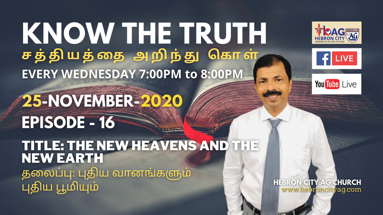 Episode : 16 Series: Know the Truth in the Bible. Title: The New Heavens and the New Earth - புதிய வானங்களும் புதிய பூமியும்