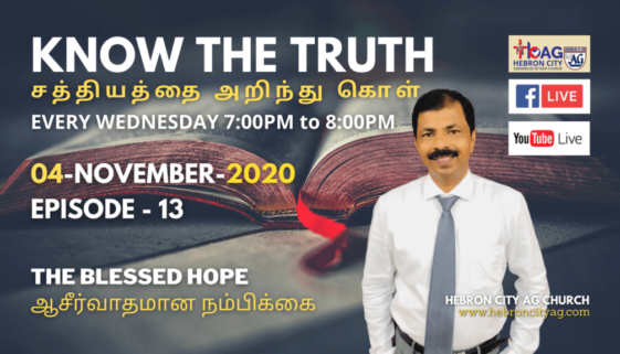 04/11/20 Episode:13 The Blessed Hope - KNOW THE TRUTH - Hebron City AG Church