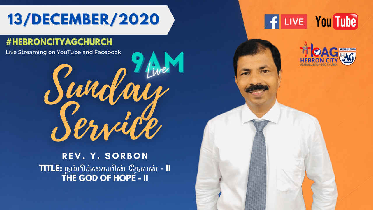 13th December 2020 | Online Sunday Service | The God of Hope Part-2... | Hebron City AG Church