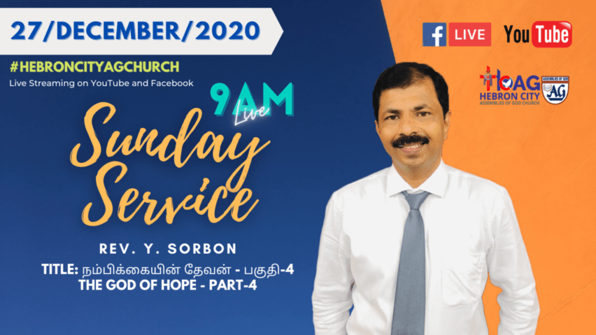 27/December/2020 | Online Sunday Service in Tamil | The God of Hope Part-4 | Hebron City AG Church