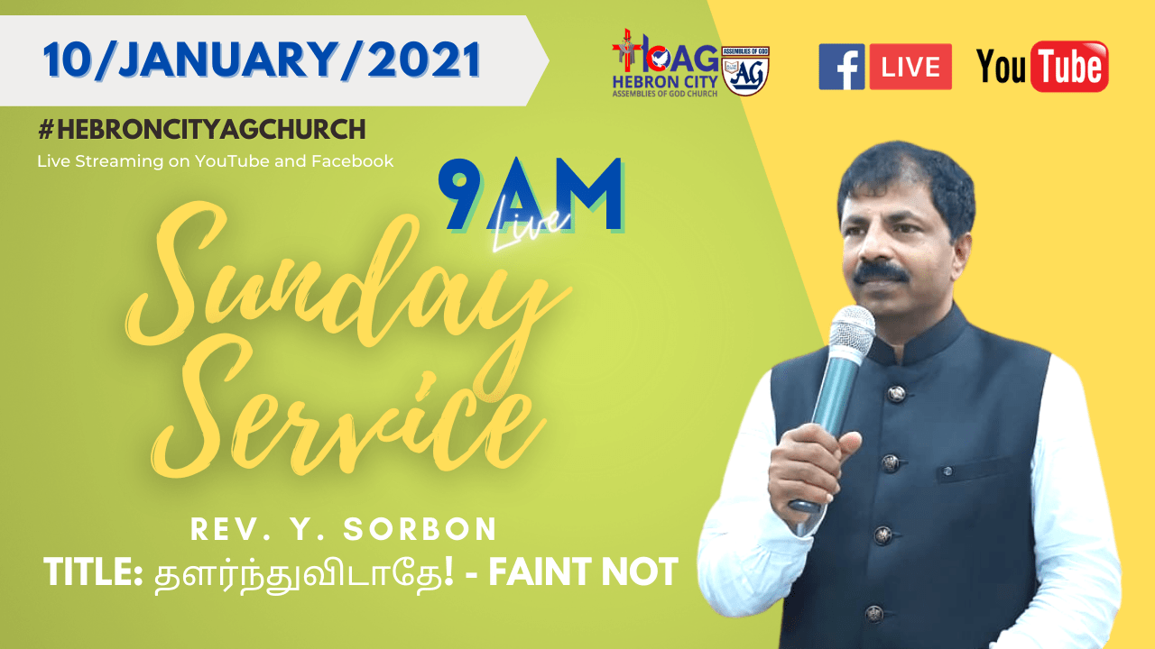 10/January/2021 | Sunday Service | Title: Faint Not Part-2 | Rev Y Sorbon | Hebron City AG Church