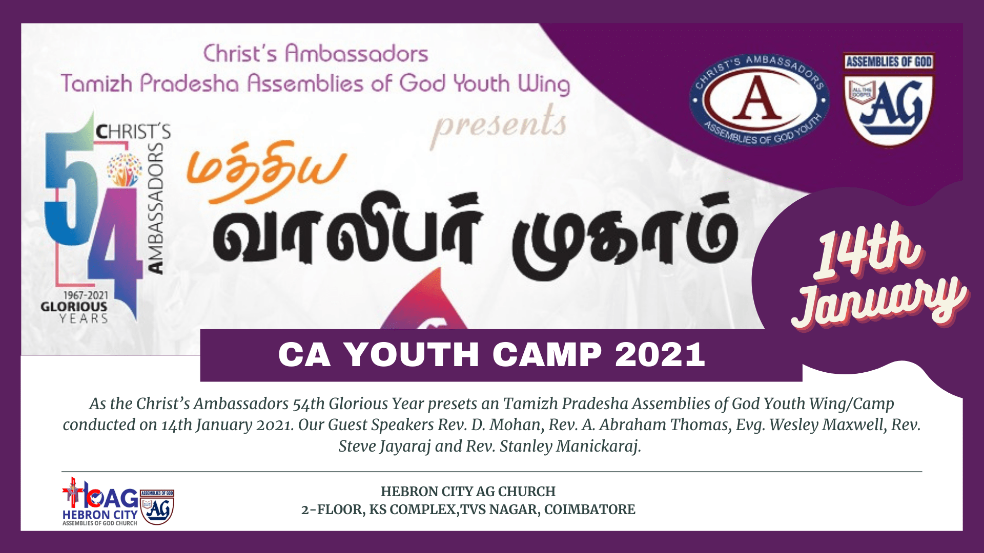Christ's Ambassadors 54th Glorious Year presets an Tamizh Pradesha Assemblies of God Youth Wing/Camp conducted on 14th January 2021