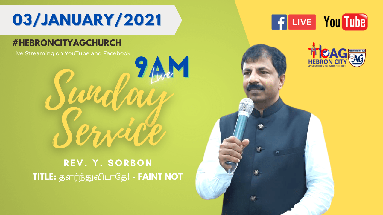 03/January/2021 | Sunday Service | Always Pray & Faint Not | Rev Y Sorbon | HCAG Church | Hebron City Ag Church